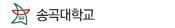 송곡대학교