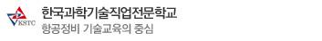 한국과학기술직업전문학교