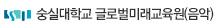 숭실대학교평생교육원(음악학사)