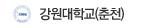 강원대학교 춘천