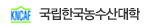 한국농수산대학교