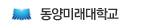 동양미래대학교