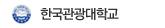 한국관광대학교