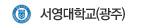 서영대학교 광주