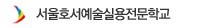 2015 서울호서예술실용전문학교