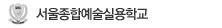2015 서울종합예술실용학교