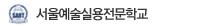2015 서울예술직업전문학교
