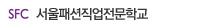 2016 서울패션직업전문학교