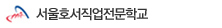 2015 서울호서직업전문학교