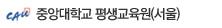 2015 중앙대학교 평생교육원(서울)