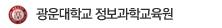 2015 광운대학교 정보과학교육원