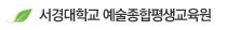 2015 서경대학교 예술종합평생교육원