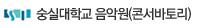 숭실대학교 콘서바토리