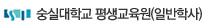 숭실대학교 평생교육원