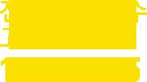 진학사 원서접수 고객센터 1544-7715