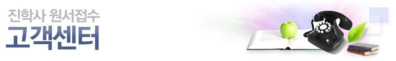 진학사 원서접수 고객센터