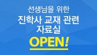 교재 관련 자료실 오픈